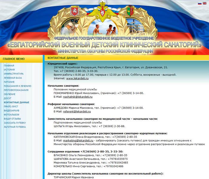 Санаторий ФГБУ ЕВДКС МОРФ (бывший МОУ)